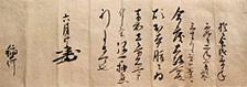 Toyotomi Hideyoshi's pledge