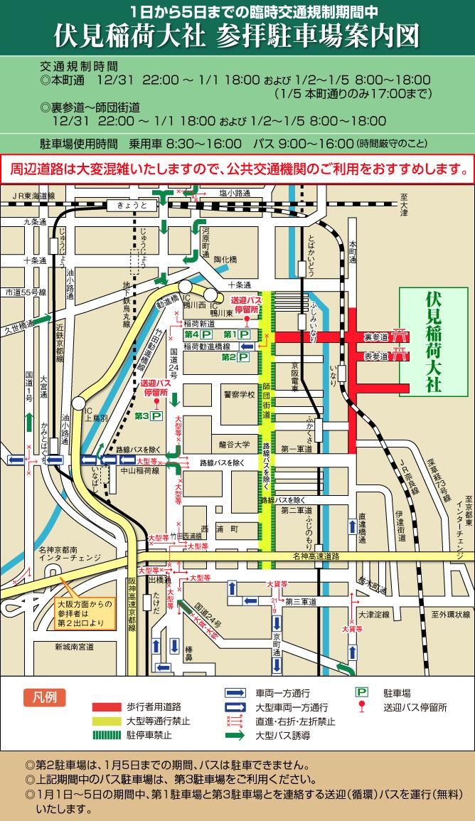 平成27年1月1日から5日までの臨時交通規制期間中