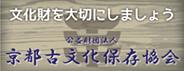 京都古文化保存協会