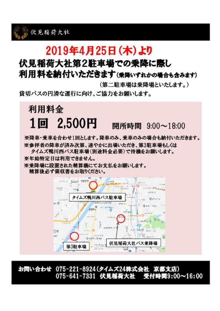伏見稲荷バス乗降場運用告知(最終2)のサムネイル